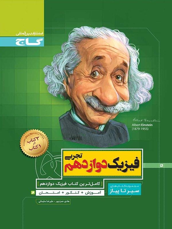خرید کتاب سیر تا پیاز فیزیک دوازدهم تجربی گاج