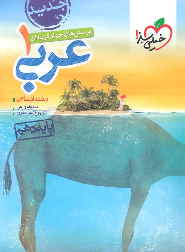تست عربی دهم انسانی خیلی سبز