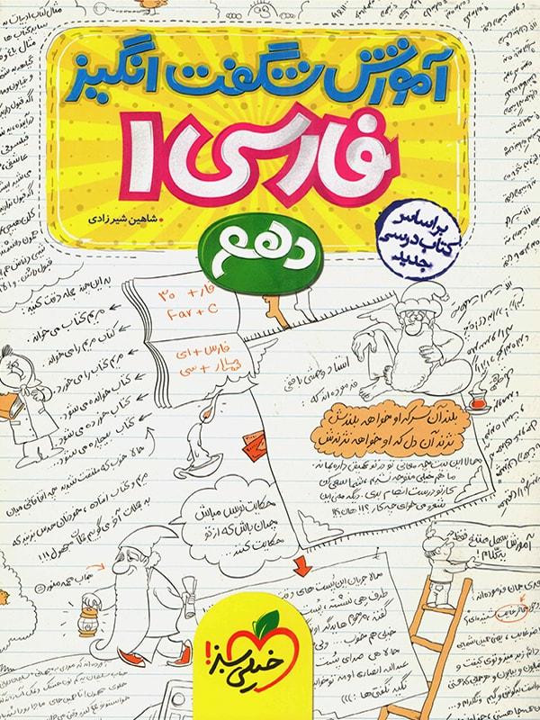 آموزش شگفت انگیز فارسی دهم خیلی سبز
