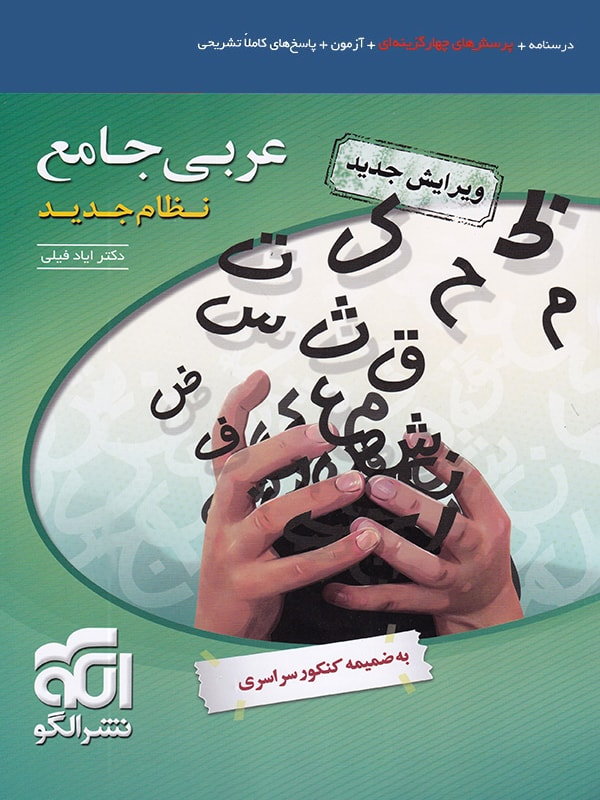 تست عربی جامع کنکور نشر الگو