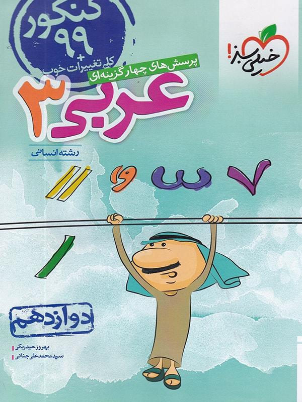تست عربی دوازدهم انسانی خیلی سبز