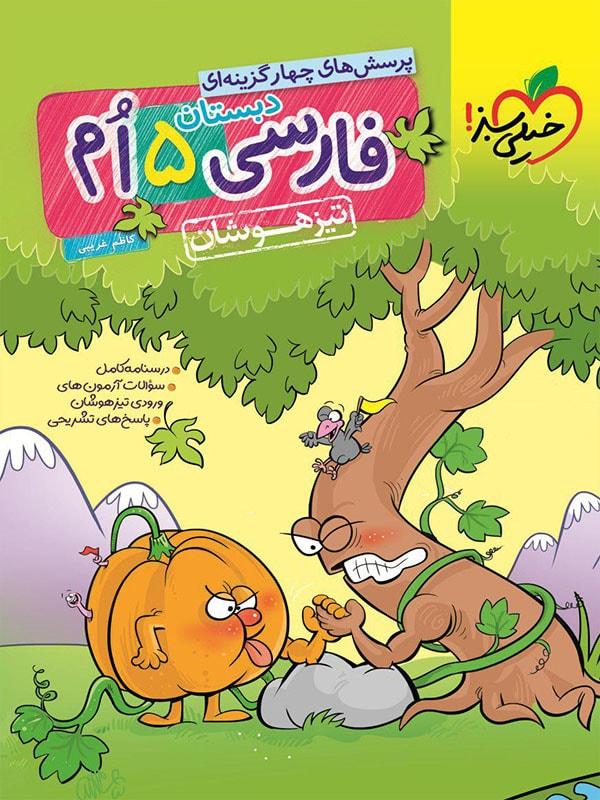 تیزهوشان فارسی پنجم خیلی سبز