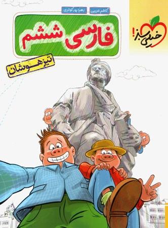 تیزهوشان فارسی ششم خیلی سبز