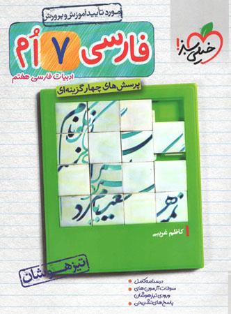 تیزهوشان فارسی هفتم خیلی سبز