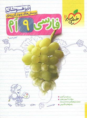 تیزهوشان فارسی نهم خیلی سبز