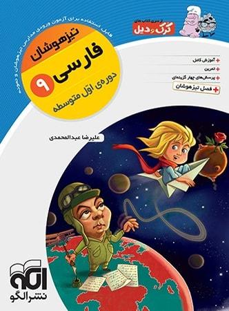 تیزهوشان فارسی نهم نشر الگو