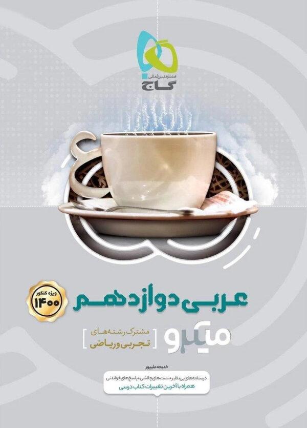 میکرو عربی دوازدهم گاج