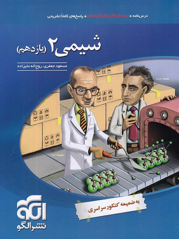 تست شیمی یازدهم نشر الگو