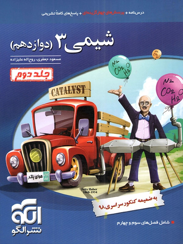 تست شیمی دوازدهم جلد دوم نشر الگو