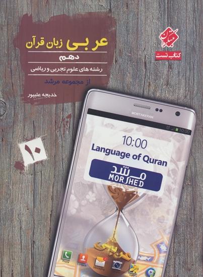 تست عربی زبان قرآن دهم مرشد مبتکران