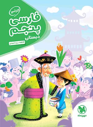 کارآموز فارسی پنجم دبستان مهروماه