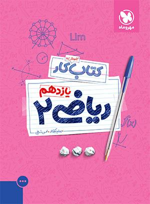کتاب کار ریاضی 2 تجربی یازدهم مهروماه