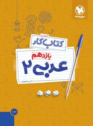 کتاب کار عربی 2 یازدهم مهروماه