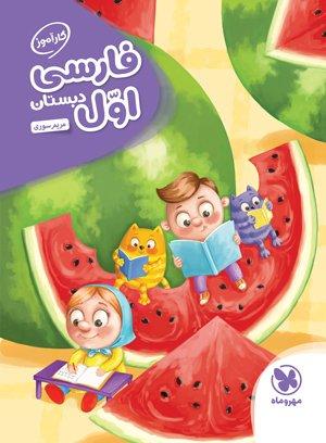 کارآموز فارسی اول دبستان مهروماه