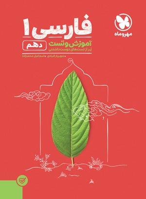 آموزش و تست فارسی 1 دهم مهروماه
