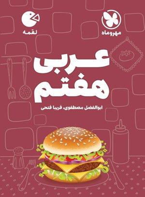 لقمه عربی هفتم مهروماه