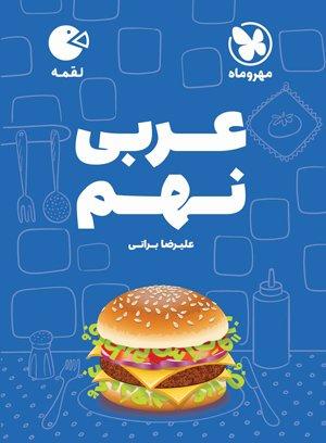 لقمه عربی نهم مهروماه