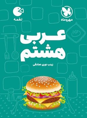 لقمه عربی هشتم مهروماه