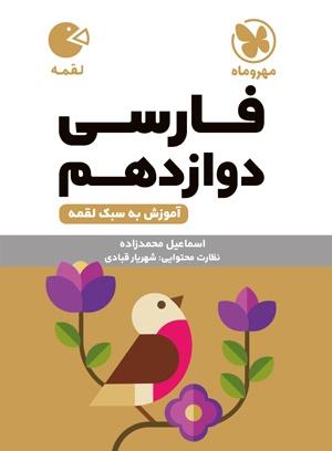 لقمه فارسی دوازدهم مهروماه