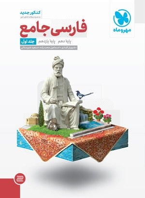 جامع فارسی پایه کنکور مهروماه