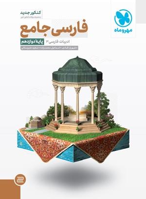 جامع فارسی دوازدهم مهروماه