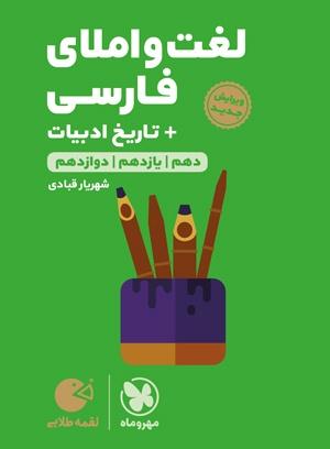 لقمه طلایی لغت و املای فارسی + تاریخ ادبیات کنکور مهروماه