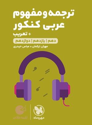 لقمه طلایی ترجمه و مفهوم عربی کنکور مهروماه