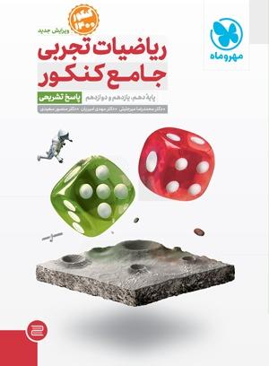 جامع ریاضیات تجربی کنکور (جلد دوم) مهروماه