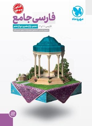 فارسی جامع کنکور 1400 مهروماه