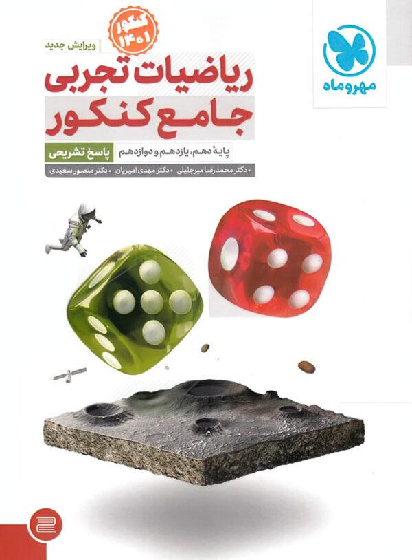 پاسخنامه ریاضیات تجربی جامع کنکور مهروماه (جلد دوم)