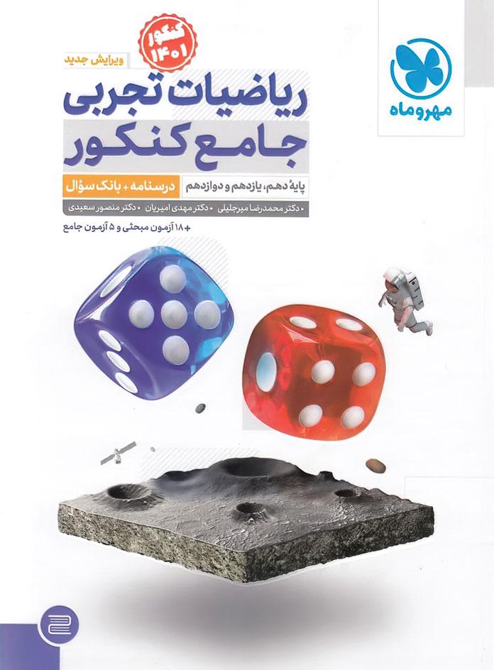 ریاضیات تجربی جامع کنکور مهروماه (جلد اول)