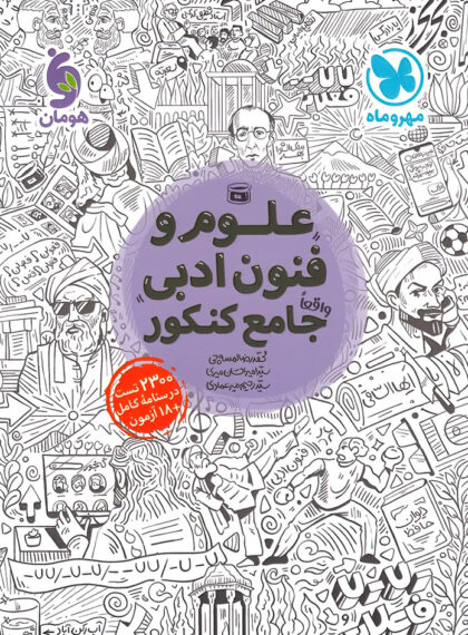 جامع علوم و فنون ادبی مهروماه
