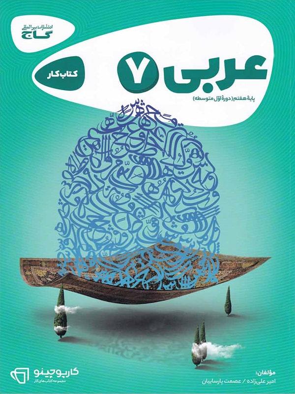 کارپوچینو عربی هفتم گاج