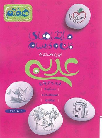 ماجرای من و درسام عربی هفتم خیلی سبز