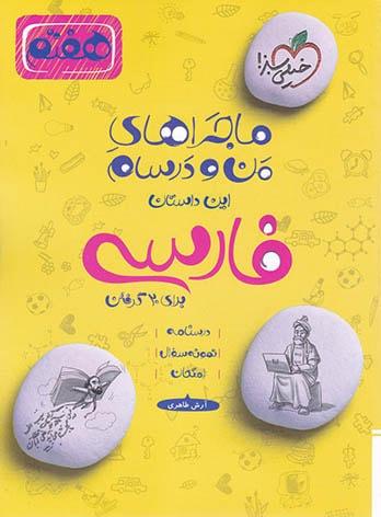 ماجرای من و درسام فارسی هفتم خیلی سبز