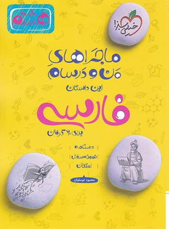 ماجرای من و درسام فارسی هشتم خیلی سبز