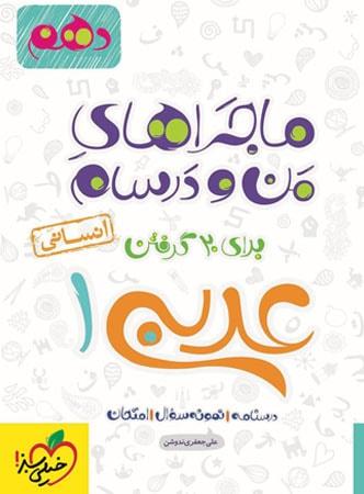 ماجرای من و درسام عربی دهم انسانی خیلی سبز