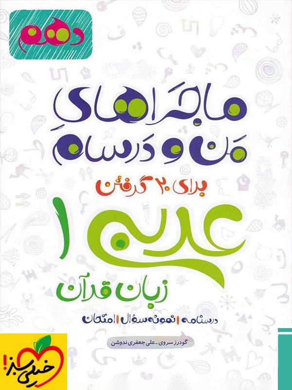 ماجرای من و درسام عربی دهم خیلی سبز