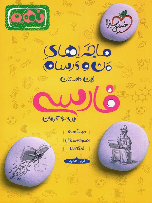 ماجرای من و درسام فارسی نهم خیلی سبز