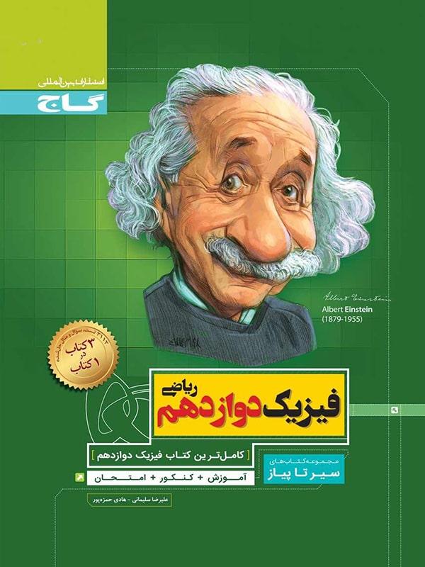 سیر تا پیاز فیزیک دوازدهم ریاضی گاج
