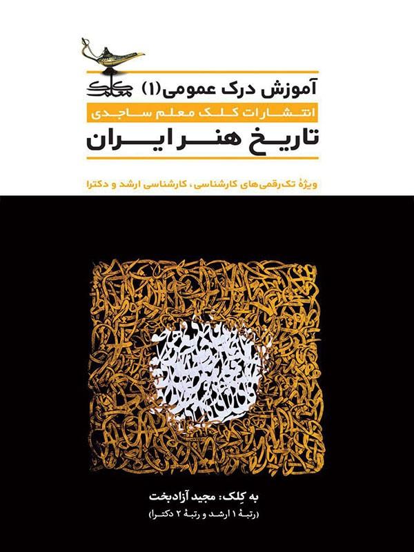 تاریخ هنر ایران کلک معلم