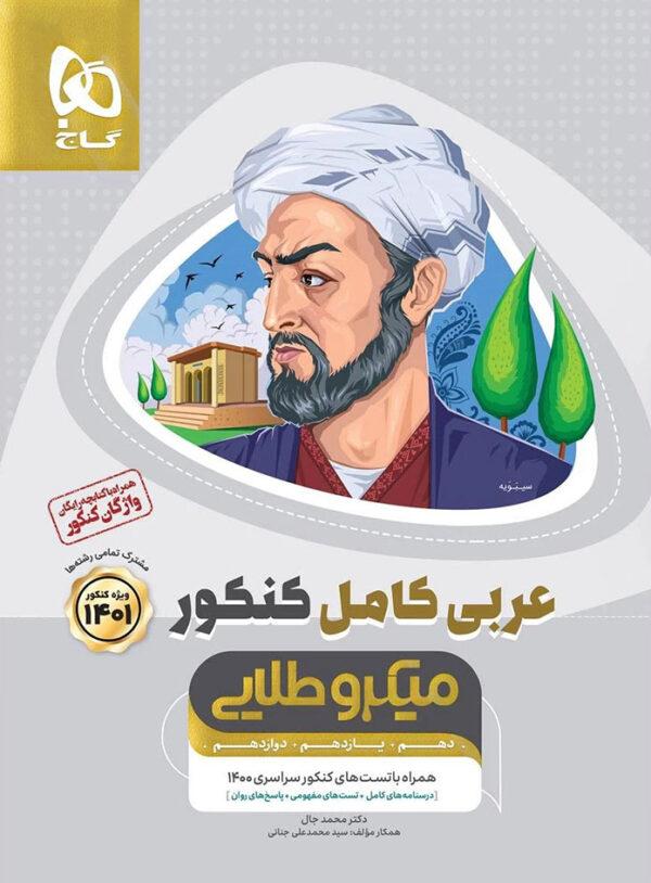 عربی کامل میکرو طلایی گاج