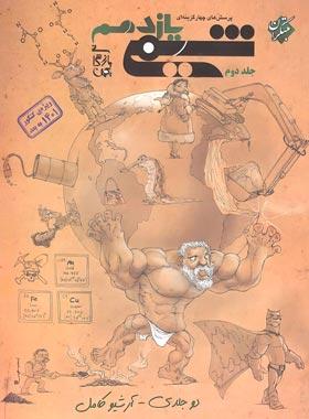 تست شیمی یازدهم جلد دوم بهمن بازرگان مبتکران