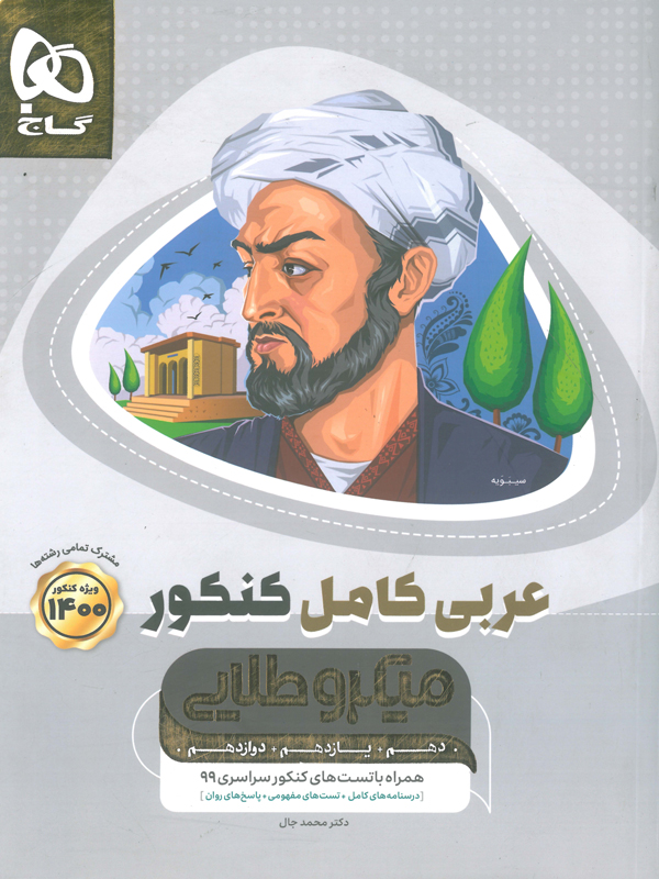 خرید کتاب عربی کامل میکرو طلایی گاج