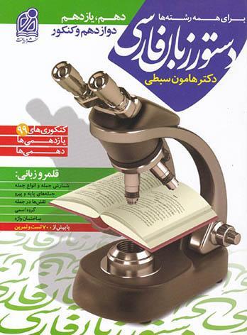 دستور زبان فارسی نشر دریافت
