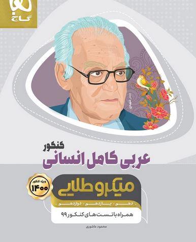 عربی کامل انسانی میکرو طلایی گاج