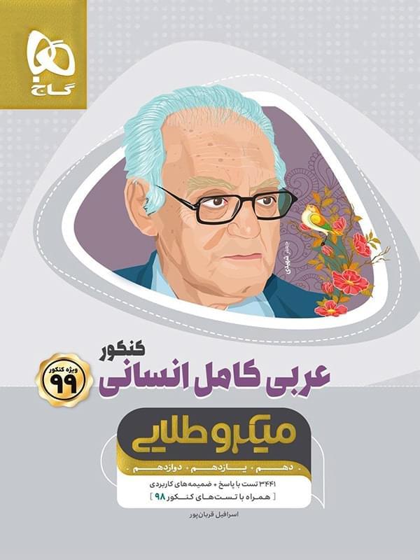 عربی کامل کنکور رشته انسانی میکرو طلایی
