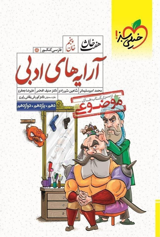 هفت خان آرایه ادبی خیلی سبز