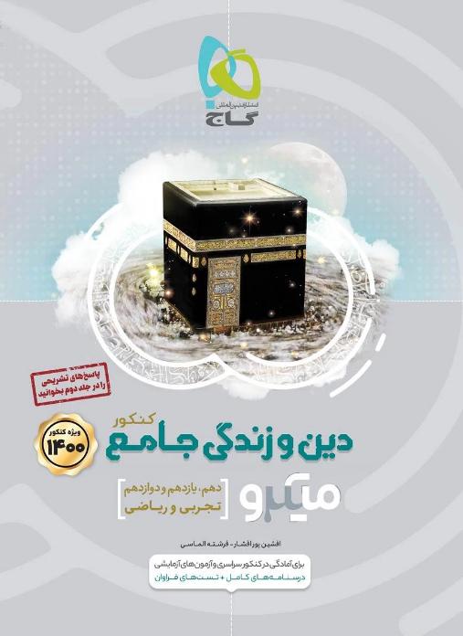 میکرو دین و زندگی جامع کنکور جلد اول گاج