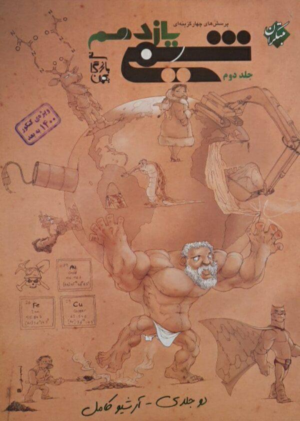 شیمی یازدهم بازرگان جلد دوم
